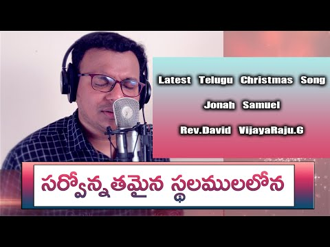 Sarvonnathamaina | Official Video | Jonah Samuel | Rev.David Vijayaraju | Christmas Song 2017