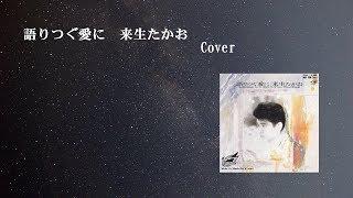 来生たかお/語りつぐ愛に cover(薬師丸ひろ子ver.ではない) (宅録)