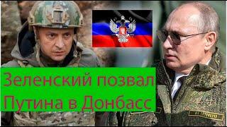 Зеленский позвал Путина в Донбасс !!!