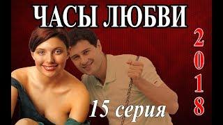 """ВЕЧЕРНИЙ СЕРИАЛ ПРО ЛЮБОВЬ """"Часы любви"""" 15 из16 HD"""