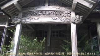 乳母獄神社 諏訪神 建御名方命の母、奴奈川姫の終焉の地  新潟県上越市茶屋ケ原331