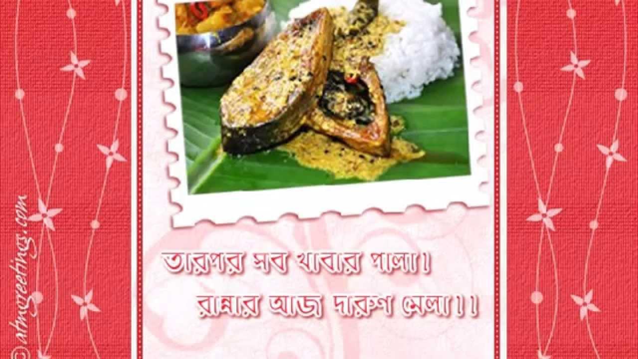 Poila baisakh shuvo noboborsho 2018 1425 wishes greetings poila baisakh shuvo noboborsho 2018 1425 wishes greetings ecards video 16 11 youtube m4hsunfo