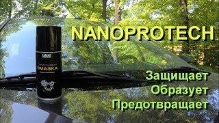 Смазка NANOPROTECH в Ладу Весту. Обзор и испытание силиконовой смазки.