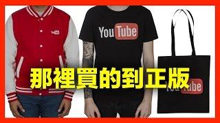 youtube十萬訂閱外套那裡買 ( 有youtube logo 的衣服)