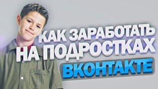 Заработать голоса Вконтакте - 29 голосов ВК