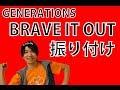 【反転】GENERATIONS/ BRAVE IT OUT サビ ダンス 振り付け