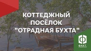 видео Купить участки в коттеджном поселке Ленинградской области