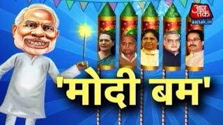 Vishesh: Modi