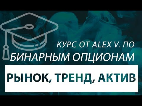 Курс по бинарным опционам от Вильнюсова: как работает рынок бинарных опционов?