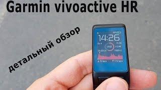 Часы Garmin Vivoactive HR – маленький брат Fenix 3 HR