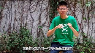 Publication Date: 2018-06-08 | Video Title: 國際學校GIS與台灣科學課程比較