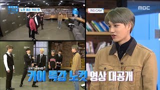 [HOT] [no cut] Special lesson ♡ 'Exo cai', 김신영의 TMI X 언더나인틴 20190113