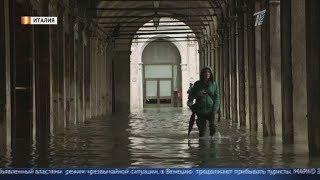 ПРИПЛЫЛИ: В Венеции введён режим бедствия