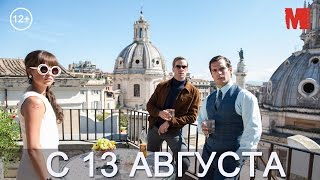 Дублированный трейлер фильма «Агенты А.Н.К.Л.»
