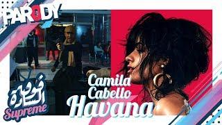 أغنية سطانا | تقليد أغنية Havana