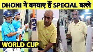 Download जानिए Dhoni के नए बल्ले में क्या है खास जो छुड़ाएगा गेंदबाजों के छक्के | #CWC2019 Mp3 and Videos