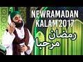 Ramazan Marhaba | New Ramazan Kalaam 2017 | Haji Bilal Raza Attari
