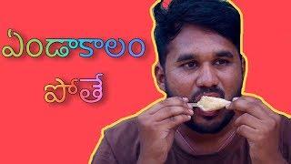 Endakalam pothe | Indian village games