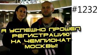 Я успешно прошел регистрацию на Чемпионат Москвы