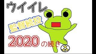 【ウイイレ2020 二期】寝なきゃいけないのにウイイレをやる監督【#20】