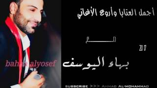 بهاء اليوسف - عتابا 2017