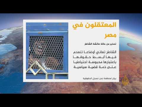 ???? تحذير من الحالة الصحية للمعتقلة في السجون المصرية #عائشة_الشاطر  - نشر قبل 5 ساعة