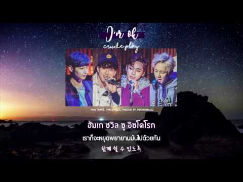 [KARAOKE/THAISUB]  CRUDE PLAY (크루드플레이) - I'm OK  (괜찮아, 난) | The Liar and His Lover OST Part 3