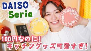 料理好きのダイソー&セリア購入品!100円なのに可愛すぎるキッチングッズたち!