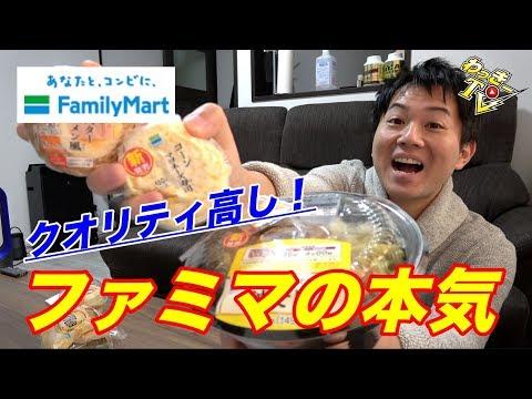 【ファミマ】斬新なおにぎりに奇抜なハンバーガー!ジャンクな油そばを豪快に喰らう!
