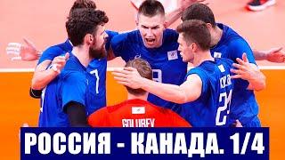 Олимпиада 2020 в Токио Волейбол мужчины 1 4 финала Россия Канада Испытание середняком