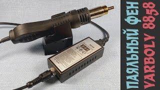Хороший бюджетный термофен или паяльный фен Yarboly 8858 с термостабилизацией