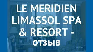 LE MERIDIEN LIMASSOL SPA & RESORT 5 Лимассол – ЛЕ …