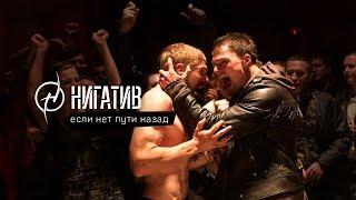 "Нигатив  - Если нет пути назад (OST ""На районе"")"