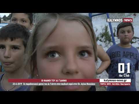 23-6-2019 Οι παραδοσιακοί φανοί του Αι Γιάννη στην παιδική χαρά στην Εν. Αγίου Νικολάου