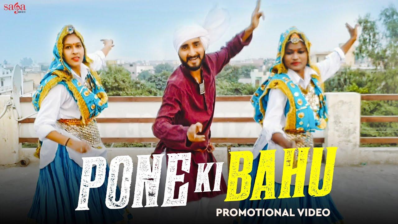 Dance Video Pone Ki Bahu - New Haryanvi Songs Haryanavi 2021