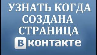 как узнать сколько я Вконтакте
