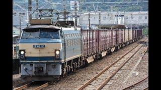 JR貨物 貨物列車 2078レ EF66 30