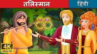 तलिस्मान | बच्चों की हिंदी कहानियाँ | Hindi Fairy Tales