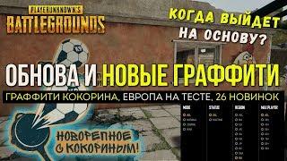 26 ГРАФФИТИ и RU СЕРВЕР ОБНОВЛЕНИЕ PUBG / PLAYERUNKNOWN'S BATTLEGROUNDS ( 01.05.2018 )