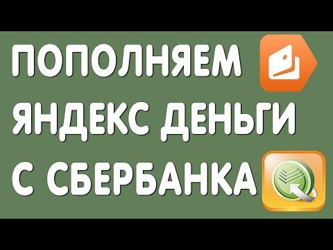 Перевод на Яндекс Кошелёк с Сбербанка