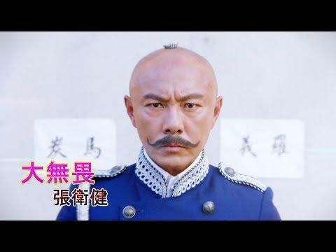 """張衛健 - 大無畏 (劇集 """"大帥哥"""" 主題曲) Official MV"""
