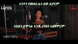 Geni Tadesse - 90's cover lyrics