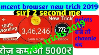 Mcent browser new trick 2019 unlimited points increase