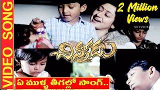Chinnodu Telugu Movie Video Songs | Ye Mulla Theegallo Song | Sumanth | Charmi @SkyVideos Telugu