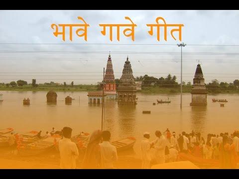 Bhave Gave Geet | Sampradayik Chaal |Marathi Bhajan |