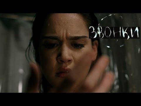 Видео Смотреть фильм звонки 2017 онлайн бесплатно в хорошем качестве hd 1080