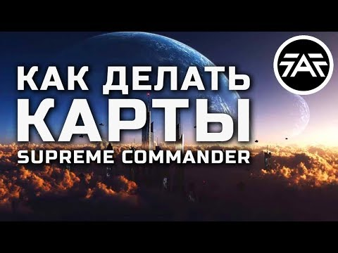 Supreme Commander MAP EDITOR