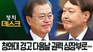 청와대 경고 다음날 치고 들어간 '윤석열 검찰' | 정치데스크
