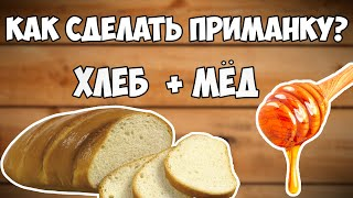 Как сделать приманку Хлеб с мёдом Приманка Хлеб с мёдом Хлебная приманка Не рыбаки ne rybaki