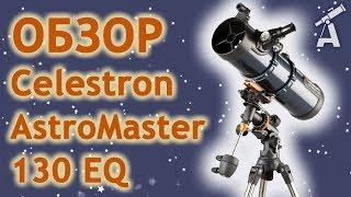 Обзор телескопа Celestron Astromaster 130 Eq
